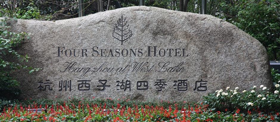 杭州西子湖四季乐虎体育